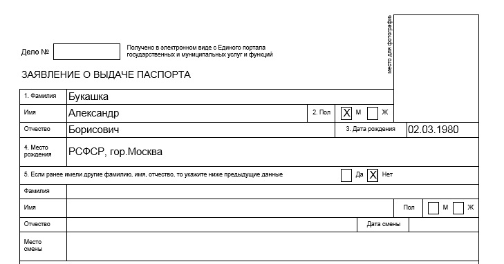Изображение - Образец заполнения анкеты на загранпаспорт старого образца u78268-20170817140229