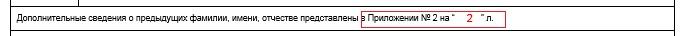 Изображение - Образец заполнения анкеты на загранпаспорт старого образца u78268-20170817152825