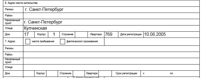 Изображение - Образец заполнения анкеты на загранпаспорт старого образца u78268-20170817154006