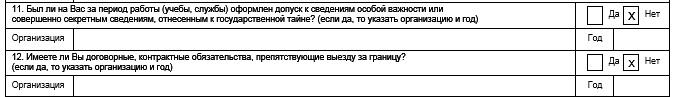 Изображение - Образец заполнения анкеты на загранпаспорт старого образца u78268-20170817154938