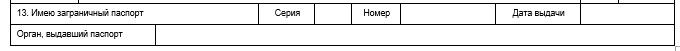Изображение - Образец заполнения анкеты на загранпаспорт старого образца u78268-20170817155214