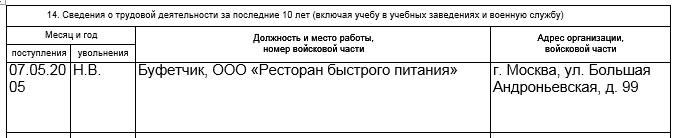 Изображение - Образец заполнения анкеты на загранпаспорт старого образца u78268-20170817160825