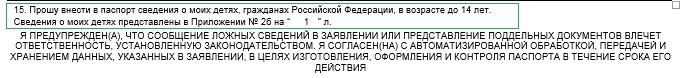 Изображение - Образец заполнения анкеты на загранпаспорт старого образца u78268-20170817161530