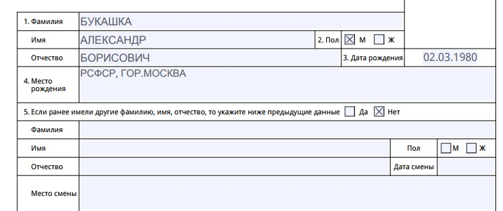 Документы на загранпаспорт нового образца 2017