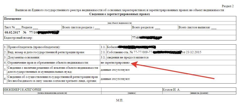 Изображение - Как узнать через интернет наложен ли арест на квартиру u114927-20170824131053