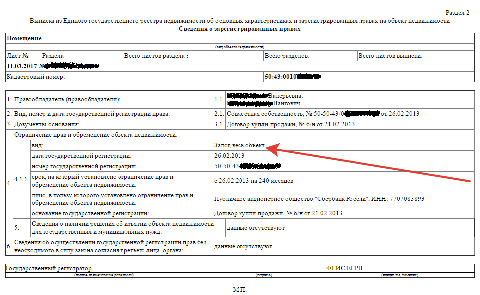 Изображение - Как узнать через интернет наложен ли арест на квартиру u114927-20170824131401