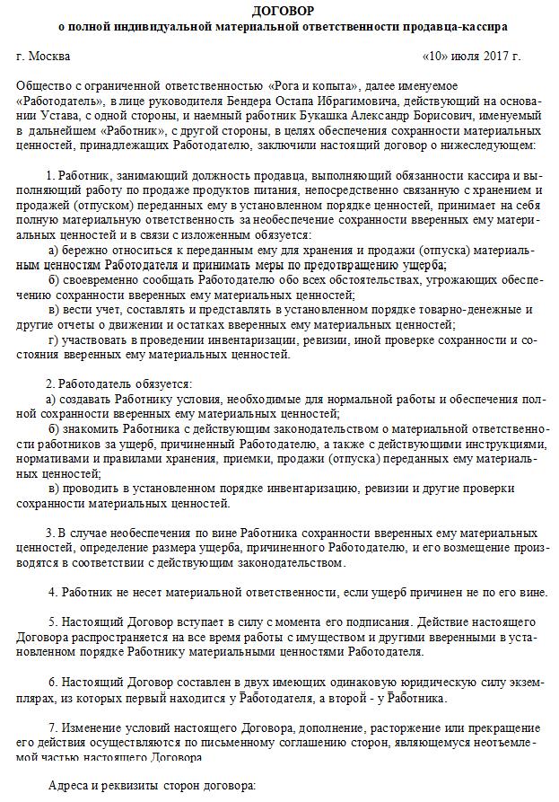 пример договора материальной ответственности кассира
