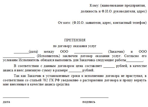 образец претензии за неисполнение обязательств по договору